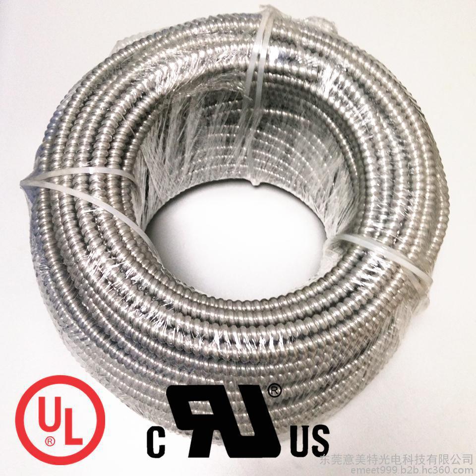 UL金属软管UL软管美规筒灯软管LED灯具金属保护管金属软管