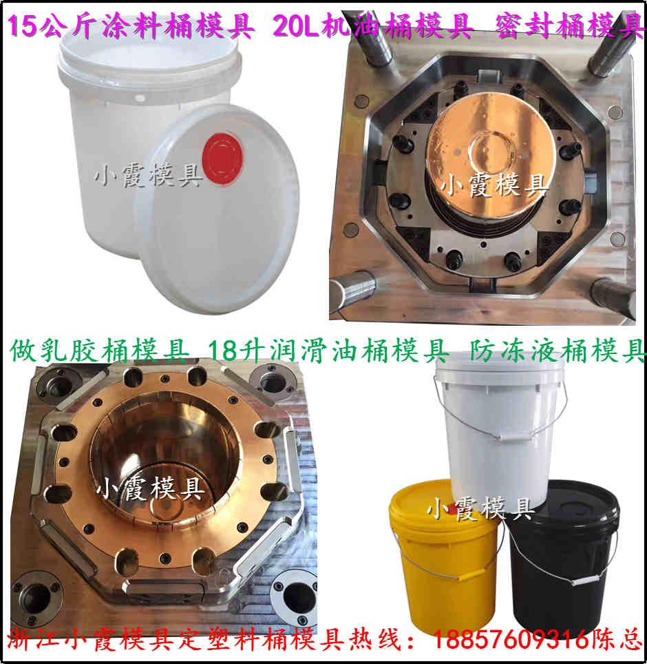 3.5.7.10公斤塑料涂料桶模具精品