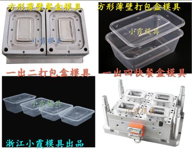 注塑模具加工 塑料一次性打包盒模具