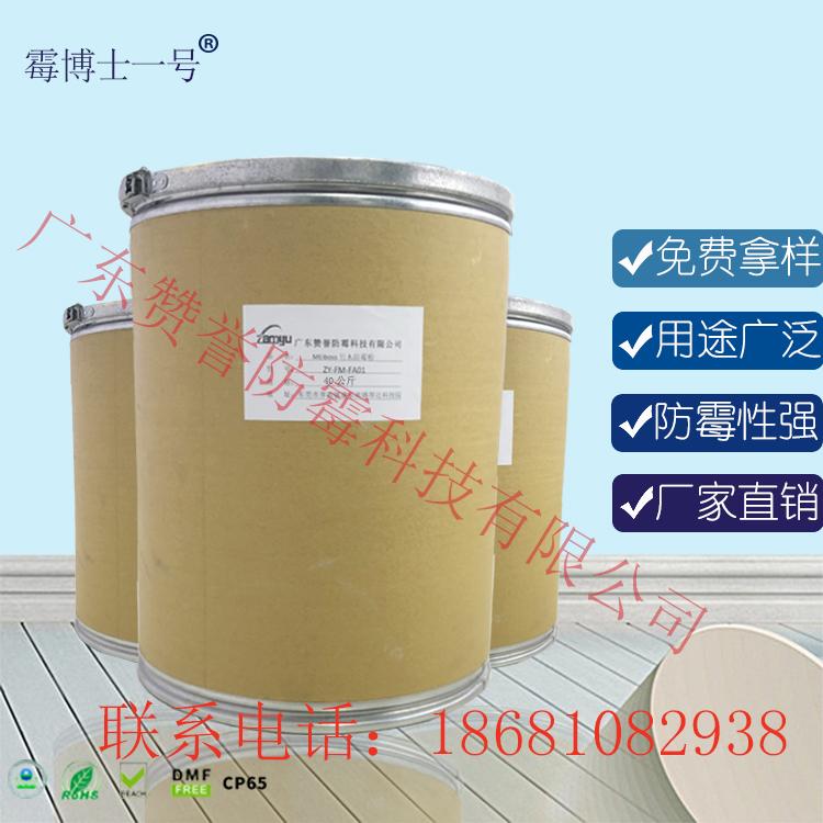 竹木灵防霉粉的使用方法