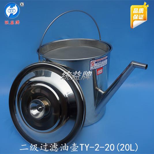 统益牌 润滑油三级过滤油壶 不锈钢二级滤油壶20L 漏斗油桶专用器具