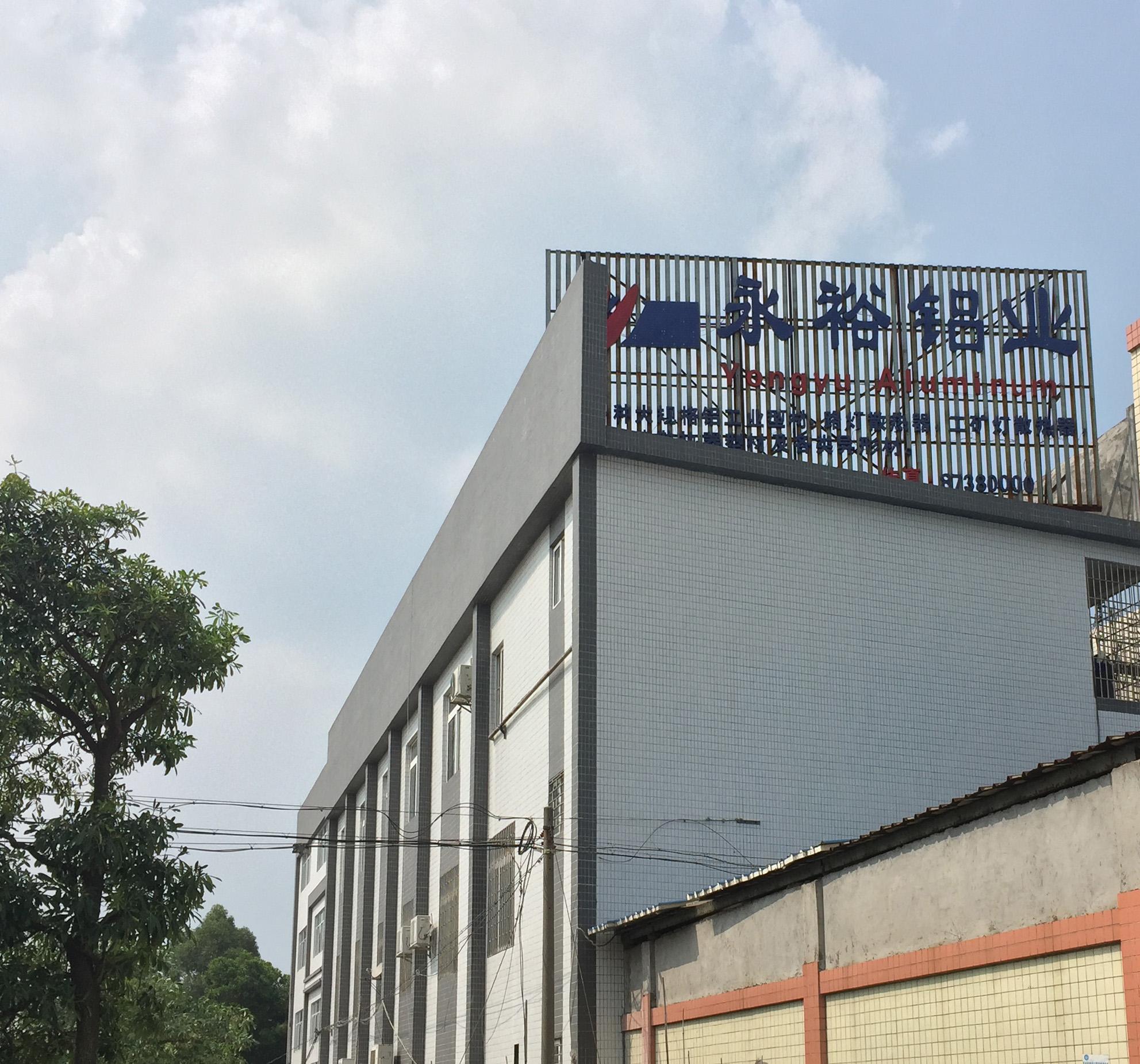 佛山市三水永裕金属制品有限公司
