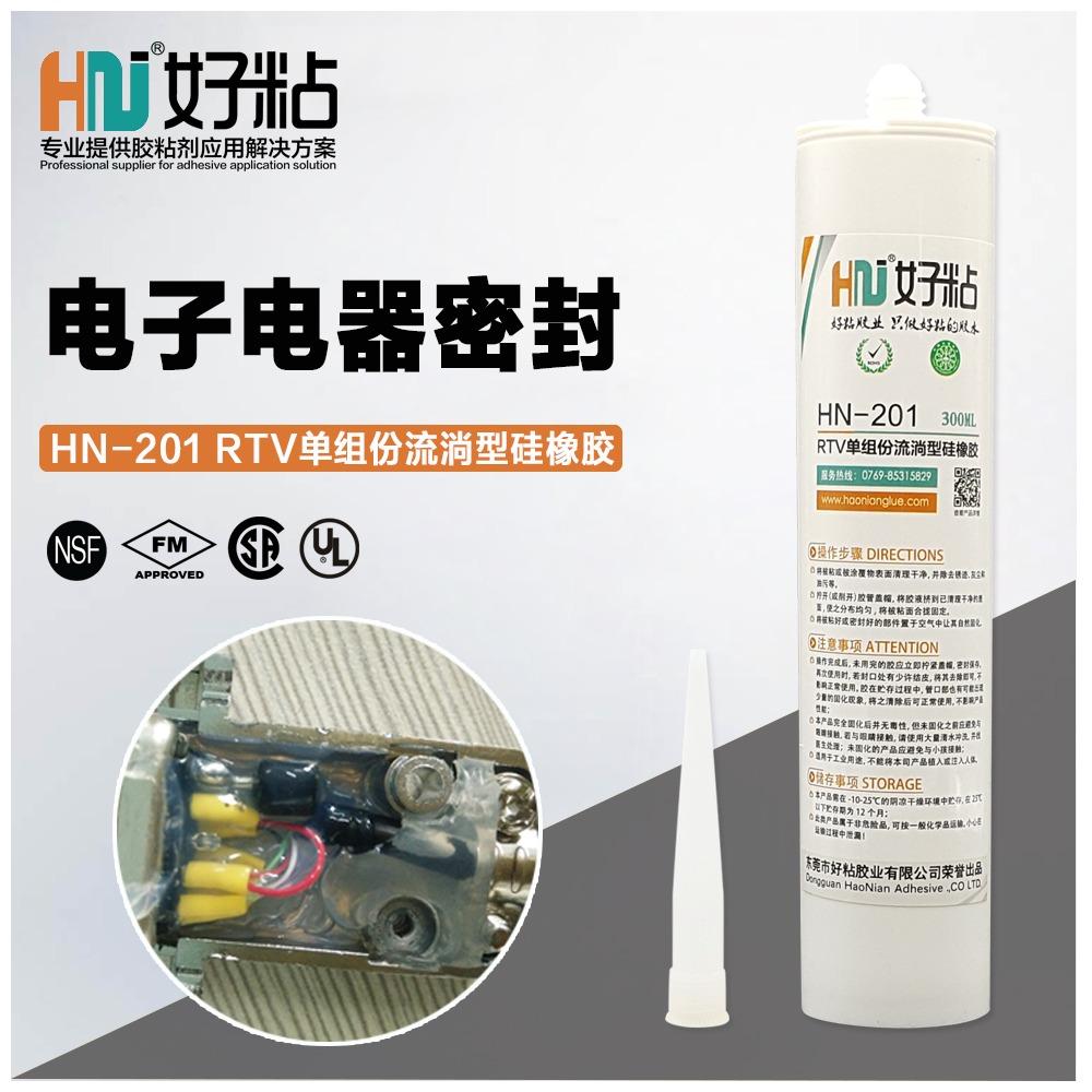 HN201好粘牌PCB线路板防潮保护胶 单组份浅层防水灌封胶 有机硅绝缘防水防潮密封胶