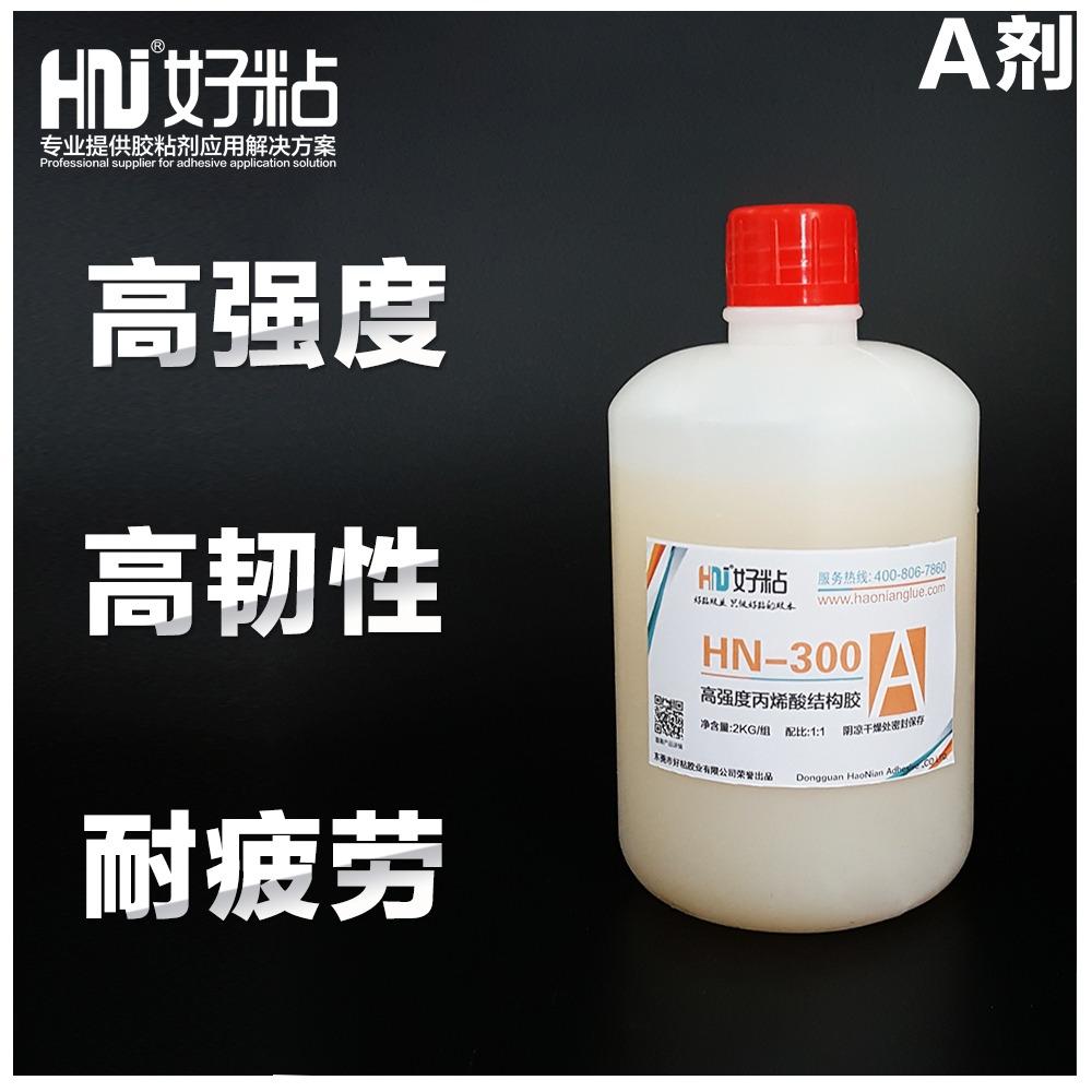 厂家现货批发HN300好粘牌金属粘接专用胶 高强度AB胶水石材粘合剂 丙烯酸结构胶