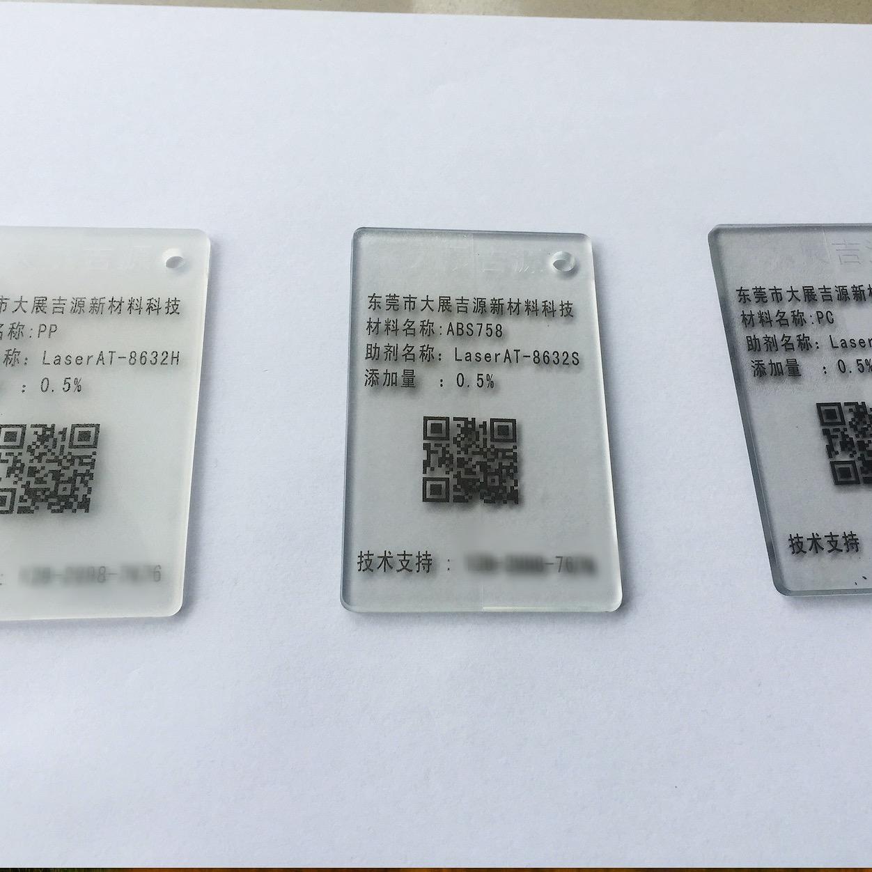 PP透明镭雕粉 ABS透明激光粉 激光母粒 镭雕母粒 厂家直销