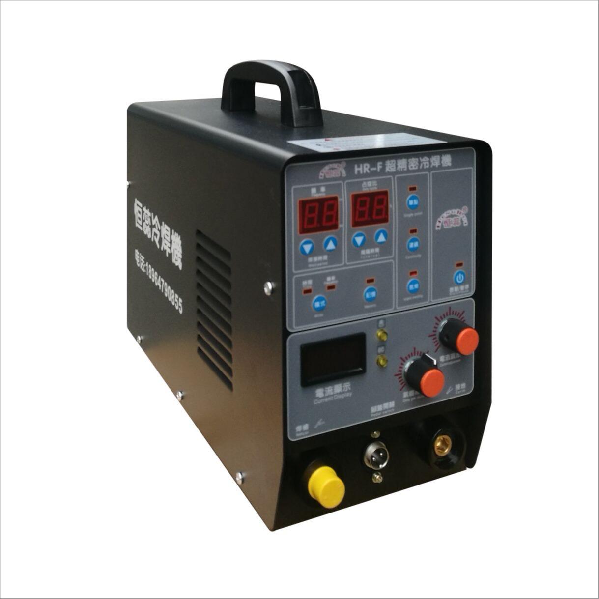 HR-F超精密焊接冷焊机何先生恒蕊 不锈钢焊接冷焊机小何
