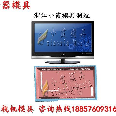 大型电视机模具,电视机模具,8寸电视机模具,9寸电视机模具,10寸电视机模具,11寸电视机模具