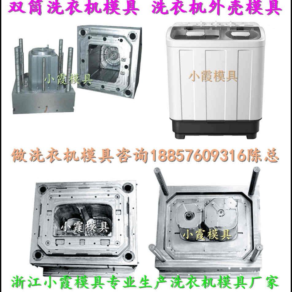 甩水机模具,烘干机模具,智能洗衣机模具,触屏洗衣机模具,进口洗衣机模具,烘干桶模具
