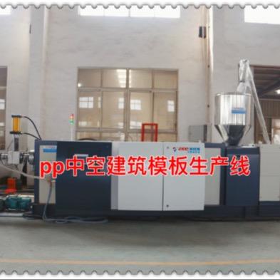 pp中空建筑模板生产线设备_pp塑料建筑模板设备价格