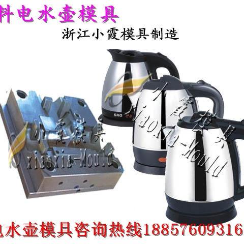 烧水壶模具,养生壶模具,1.8L电水壶模具,1.5L电水壶模具,1.2L电水壶模具,1.7L电水壶模具