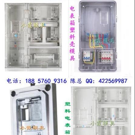 国标电表箱模具,南网新标准表箱模具,标准电表箱模具,南网标准表箱模具,国标标准电表箱模具,南方网表箱模具