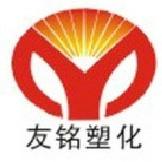 友铭(国际)塑胶化工有限公司