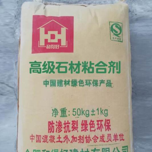 合肥石材粘合剂