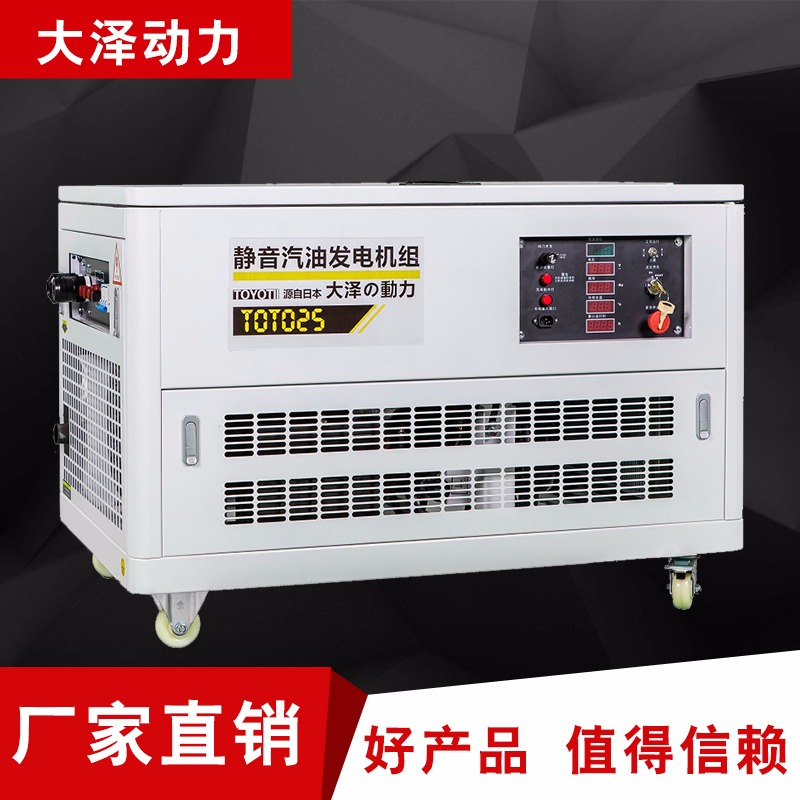 20kw汽油发电机25千瓦汽油发电机厂家 三相汽油发电机
