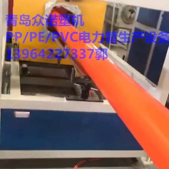 PE电力管设备  电力管设备价格 电力管机器设备厂家