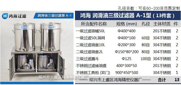 不锈钢润滑油三级过滤器A-1型设备