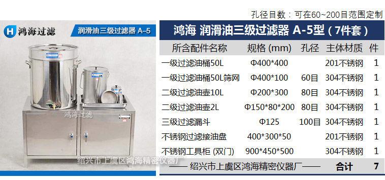 不锈钢润滑油三级过滤器A-5型设备