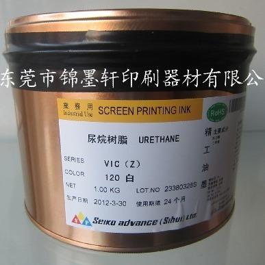塑胶丝印移印油墨精工VIC系列溶剂型油墨
