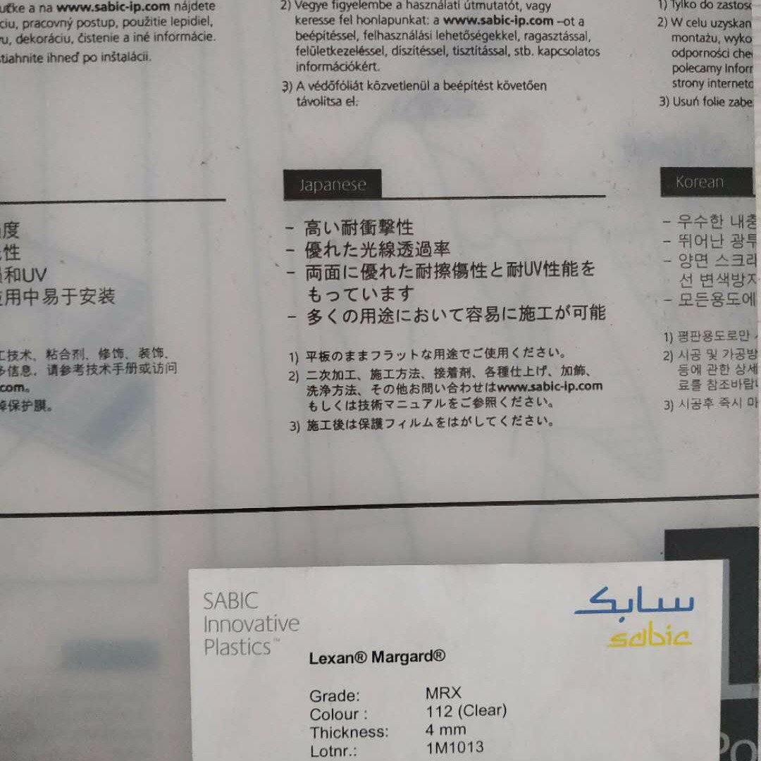 sabic沙伯Lexan-MRX,双面硬化pc板