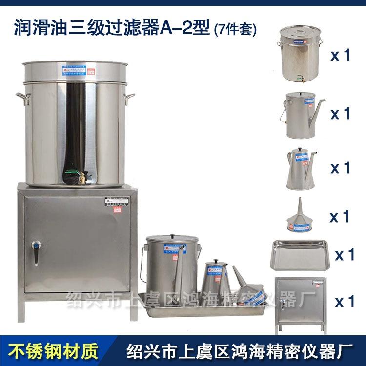 鸿海牌 润滑油不锈钢三级过滤器RSA-2型7件套 单柜单桶组合