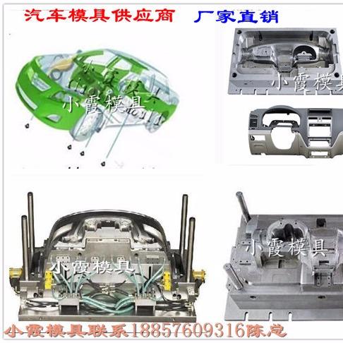 PE塑胶仪表台模具,车门模具技术已达国家标准