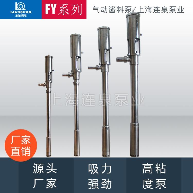 上海连泉专业生产 FY0.8T-1气动插桶泵 气动浆料泵 FY气动油桶泵