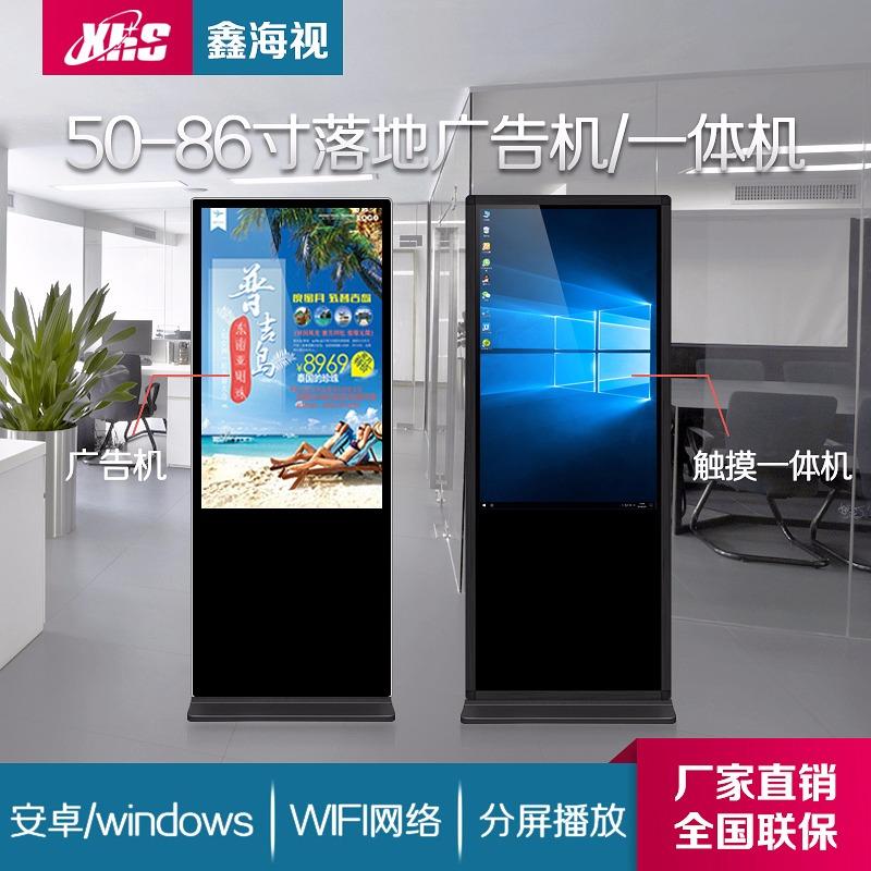 鑫海视49寸立式广告机特价促销   立式广告机 安卓网络广告机 广告屏 落地广告机  安卓触摸广告机