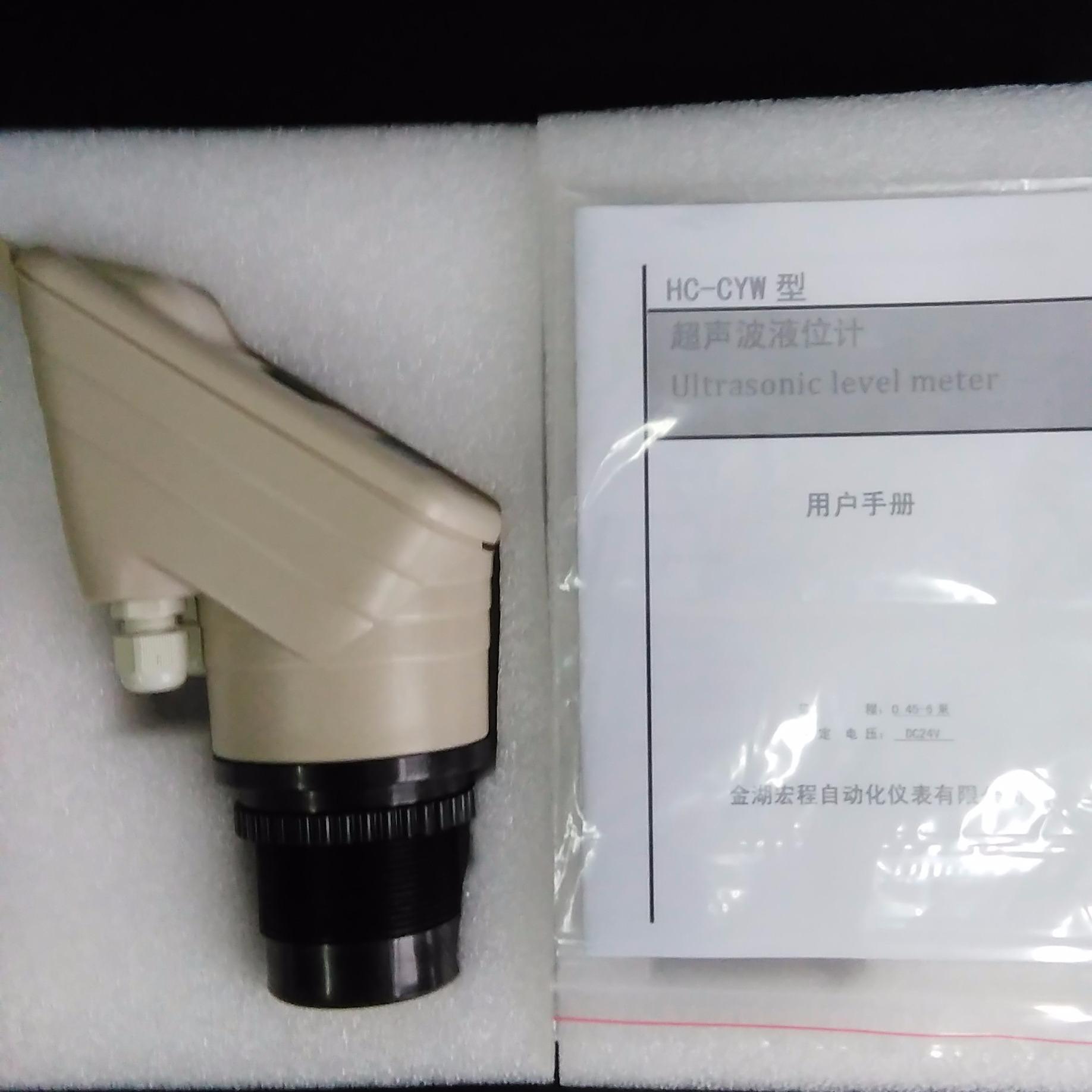 一体式超声波液位计物位计料位计 非接触式液位测量 可带HART协议 DC24V 量程10米