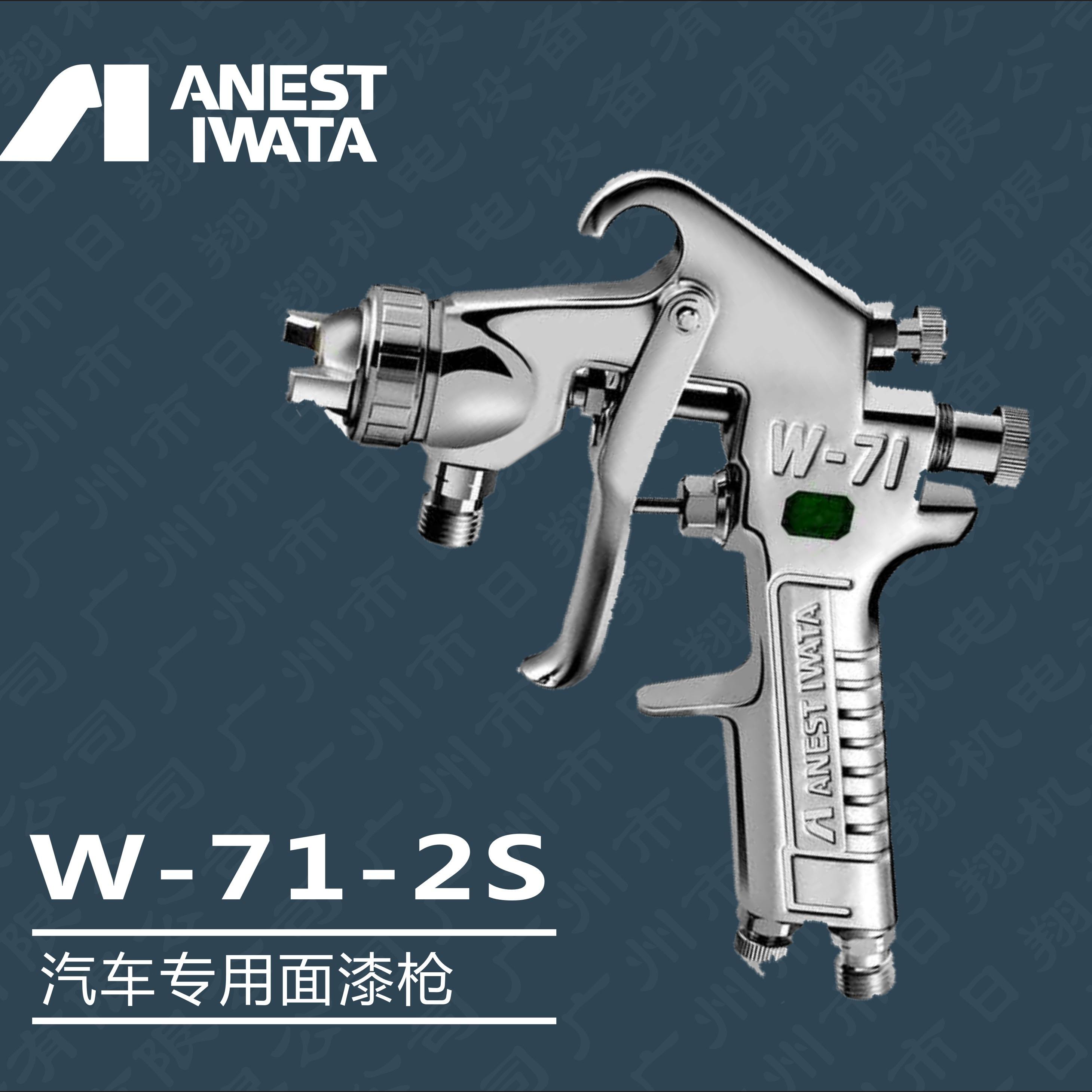 日本岩田喷枪W-71 气动工具喷漆枪家具面漆抢 汽车油漆喷枪喷壶