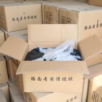 灌缝胶厂家有两种规格产品,一种是耐高温的,一种是耐低温的,欢迎咨询