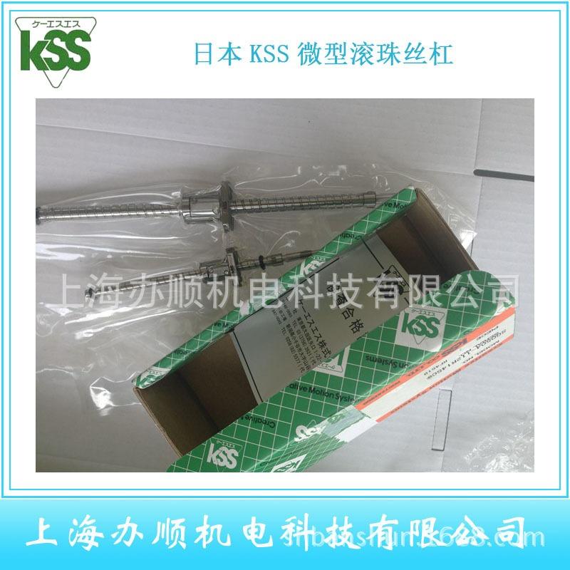 KSS 高品质滚珠螺杆 高精度滚珠丝杆 SR1005