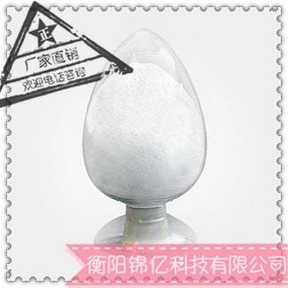 硫酸镁厂家供应CAS7487-88-9