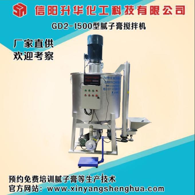 GD2型立式不锈钢腻子膏、厚质涂料生产设备
