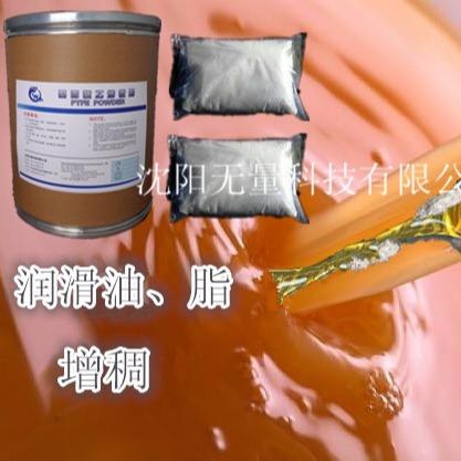 聚四氟乙烯微粉 润滑油添加剂