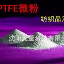 纺织皮革助剂 ptfe 微粉 铁氟龙微粉蜡