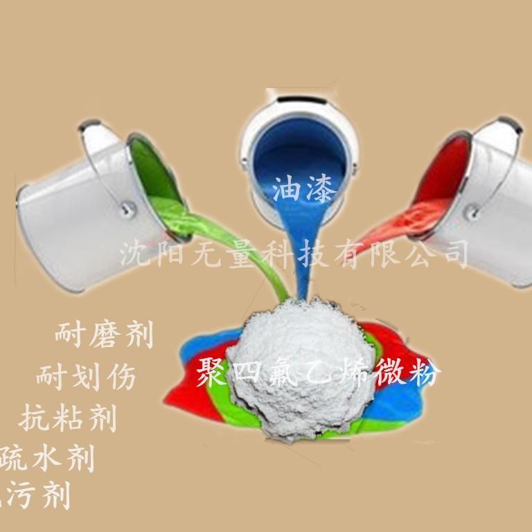 油漆耐磨润滑剂,聚四氟乙烯微粉,铁氟龙粉