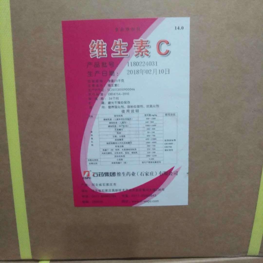 维生素C生产厂家 VC粉 L-抗坏血酸厂家价格  抗氧护色营养强化剂维生素C粉
