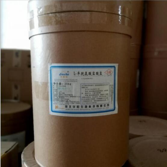 食品级L-半胱氨酸盐酸盐厂家直销 半胱氨酸盐酸盐一水物和无水物