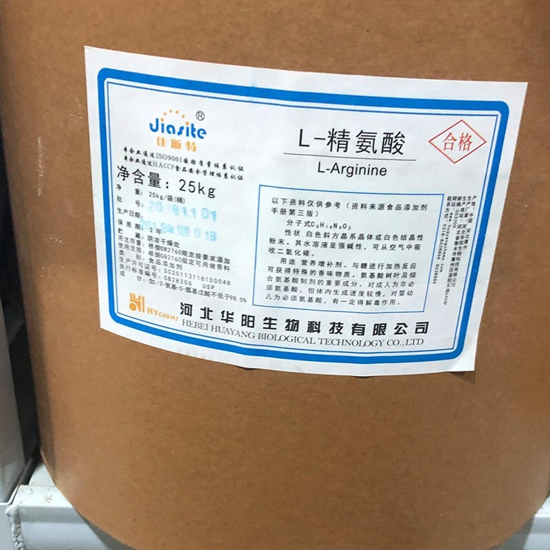 食品级L-精氨酸生产厂家