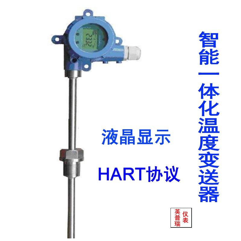 644智能温度变送器 液晶显示HART协议温度变送器 HART协议一体化温度变送器