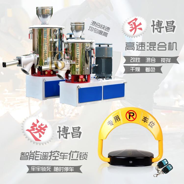 改性塑料高速混合机  塑料颗粒加热混合机 树脂粉高混机 博昌现货销售
