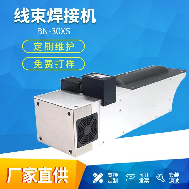 超声波焊线机,焊线机,超声波线束焊接机,汽车超声波线束焊接机,漆包线焊接
