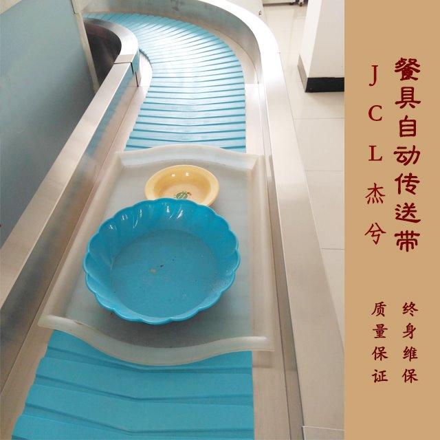 杰兮传送带 餐具传送机 自动餐具传输带 自动餐具传送设备上海杰兮厂家直销