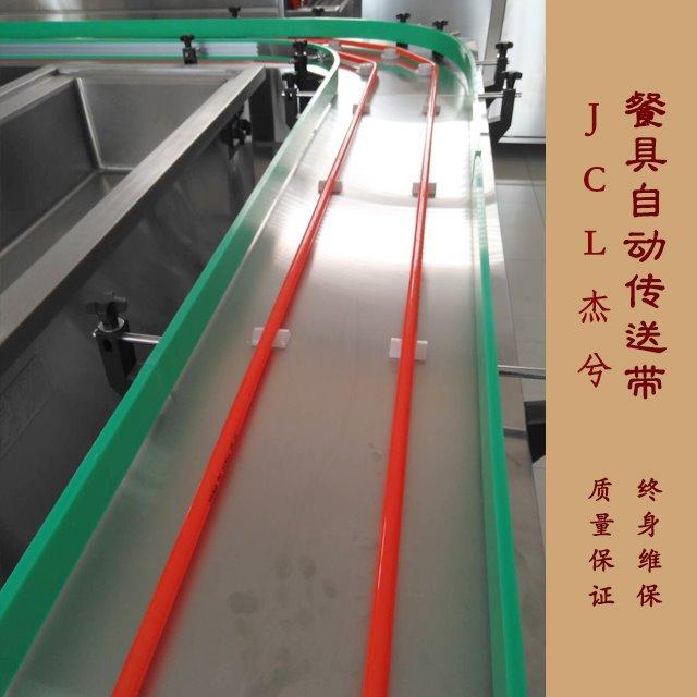 杰兮餐具传送带 餐具传送机  自动餐具传送设备上海杰兮厂家定制