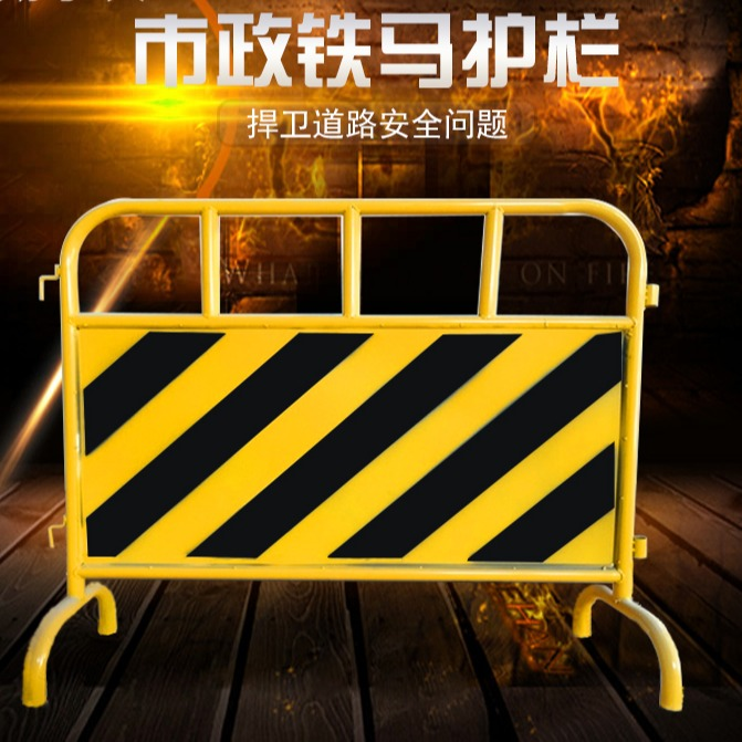 博昌供应道路施工铁马 碳素钢喷涂黄黑护栏可按需求定制