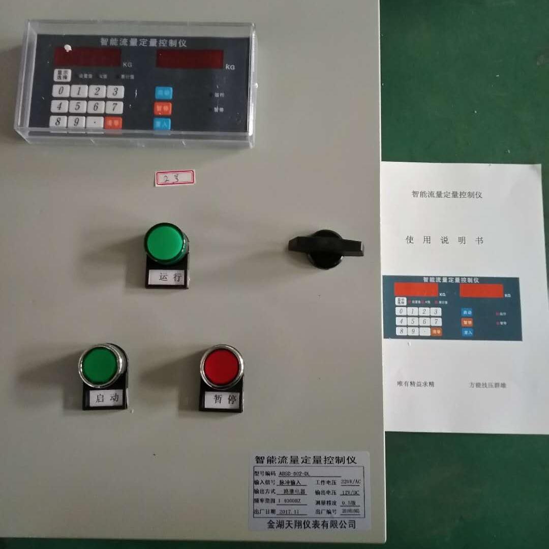 定量控制系统选型,定量控制系统