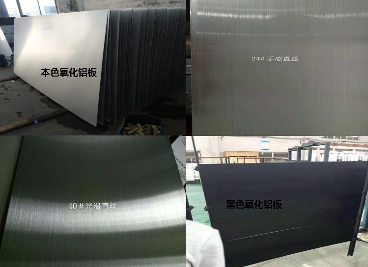 氧化拉丝铝板.png