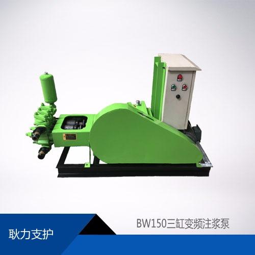 变频BW150注浆机、变频BW150注浆泵、变频BW150泥浆泵