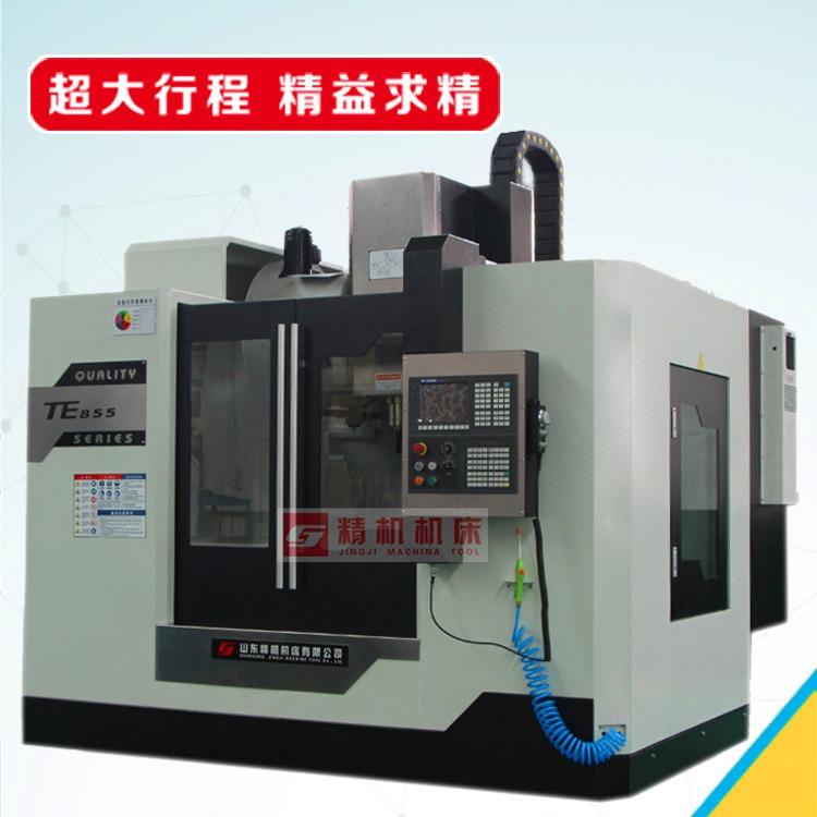 VMC855数控加工中心 立式加工中心机床 高速加工中心 cnc数控机床