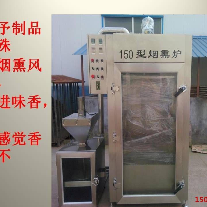 腊肉烤肠设备腊肉烤肠设备蒸煮烟熏烘干鱼豆腐设备